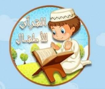 تحفيظ القرآن الكريم للأطفال جزء عم م2 أ/ عبير فتحي (إناث)