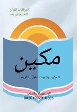 دورة مكين للخاتمات لتثبيت القرآن على سنتين بالمتشابهات الأربعاء (إناث)