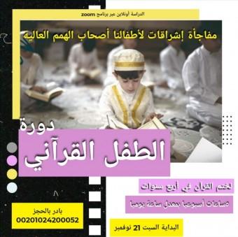 الطفل القرآني أ/ عزة (إناث)