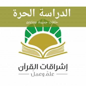 الدراسة الحرة - الماهر بالقرآن - أ/ أميرة عبدالعال - تجويد حفص - الثلاثاء (إناث)
