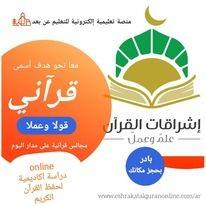 اكاديمي أونلاين - حفظ القرآن على 3سنوات السبت والثلاثاء أ/ دعاء ناصف (دفعة يونيو2020) (إناث)