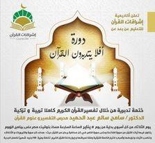 محاضرات علمية - أفلا يتدبرون القرآن د/ سامح سالم (إناث)