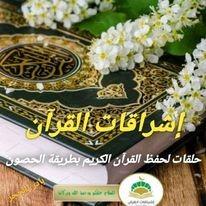 الدراسة الحرة / حفظ القرآن بطريقة الحصون أ/ أميرة عبدالعال - الثلاثاء (إناث)