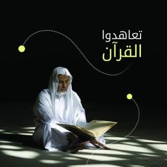 تعاهدوا القرآن .. خادمة القرآن آية عبدالمقصود (إناث)