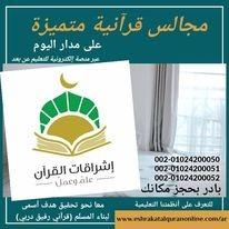 دراسة القرآن الكريم التابعة لمنهج أ/ سلوى شلبي - مبتدءات - الأحد (إناث)